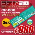 CP-008専用 オプションラベル スパイダーズX コスパ30 (CP-008X / キシリオン)