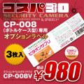CP-008専用 オプションラベル スパイダーズX コスパ30 (CP-008V / ビタオンサプリ)