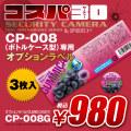 CP-008専用 オプションラベル スパイダーズX コスパ30 (CP-008G / GUMMI CANDY)