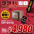 スパイダーズX(コスパ30) CP-011