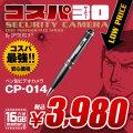 スパイダーズX(コスパ30) CP-014