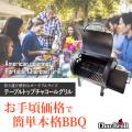 炭 グリル チャーブロイル テーブルトップチャコールグリル アメリカ バーベキューコンロ CB-003B