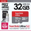 SanDisk Ultra microSDHC 32GB OS-111