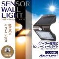 オンロード(OnLode) ソーラー充電式 センサーウォールライト 電球色 LED Wセンサー 自動発光 防水 OL-305D