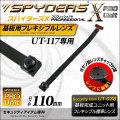 スパイダーズX PRO 基板完成ユニット用フレキシブルレンズ UT-117専用交換レンズ 標準小型レンズ 長さ約110mm UT-038