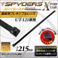 スパイダーズX PRO 基板完成ユニット用フレキシブルレンズ UT-121専用交換レンズ 標準小型レンズ 長さ約215mm UT-039