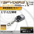 スパイダーズX PRO 小型カメラ 基板完成ユニット用 専用リモコン UT-122専用 キーリング付 UT-041
