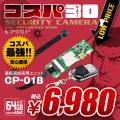 スパイダーズX(コスパ30) 小型カメラ 基板完成実用ユニット 1080P 暗視補正 64GB対応 スパイカメラ CP-018
