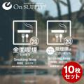 オンサプライ(On SUPPLY) 禁煙 分煙 受動喫煙防止対策 ステッカー 透明 多言語対応 全面喫煙 OS-452 10枚組セット (ゆうパケット対応)