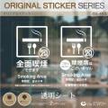 オンサプライ(On SUPPLY) 禁煙 分煙 受動喫煙防止対策 ステッカー 透明 多言語対応 全面喫煙 OS-452 (ゆうパケット対応)