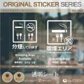 オンサプライ(On SUPPLY) 禁煙 分煙 受動喫煙防止対策 ステッカー 透明 多言語対応 分煙エリア OS-453 (ゆうパケット対応)