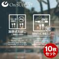 オンサプライ(On SUPPLY) 禁煙 分煙 受動喫煙防止対策 ステッカー 透明 多言語対応 加熱式たばこ OS-454 10枚組セット (ゆうパケット対応)