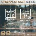 オンサプライ(On SUPPLY) 禁煙 分煙 受動喫煙防止対策 ステッカー 透明 多言語対応 加熱式たばこ OS-454 (ゆうパケット対応)