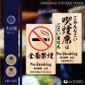 オンサプライ(On SUPPLY) 禁煙 分煙 受動喫煙防止対策 ステッカー 木目調 多言語対応 全面禁煙 OS-455 (ゆうパケット対応)