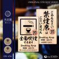オンサプライ(On SUPPLY) 禁煙 分煙 受動喫煙防止対策 ステッカー 木目調 多言語対応 全面喫煙 OS-456 (ゆうパケット対応)