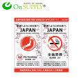 オンサプライ(On SUPPLY) 禁煙 分煙 受動喫煙防止対策 ステッカー JAPAN 多言語対応 全面禁煙 OS-459 (ゆうパケット対応)