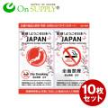 オンサプライ(On SUPPLY) 禁煙 分煙 受動喫煙防止対策 ステッカー JAPAN 多言語対応 全面禁煙  OS-459 10枚組セット (ゆうパケット対応)