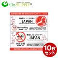 オンサプライ(On SUPPLY) 禁煙 受動喫煙防止対策 ステッカー 多言語 外国人対応 JAPAN 横型 OS-460 10枚組セット (ゆうパケット対応)