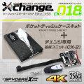 スパイダーズX change 4K 小型カメラ 自作キット ポケットティッシュケース 防犯カメラ スパイカメラ CK-018B