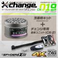 スパイダーズX change 4K 小型カメラ 自作キット 芳香剤 ブラック 防犯カメラ スパイカメラ CK-019B