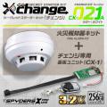 スパイダーズX change 小型カメラ 火災報知器 ホワイト シークレットキット 防犯カメラ 3.2K スパイカメラ CK-021A