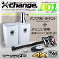 スパイダーズX change 小型カメラ ポンプボトル CK-001C