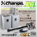 スパイダーズX change 小型カメラ ポンプボトルCK-001D