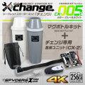 スパイダーズX change 小型カメラ マグボトル CK-005C