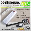 スパイダーズX change 小型カメラ 電源タップ ホワイト CK-008B