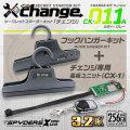 スパイダーズX change 小型カメラ 自作セット フックハンガー グレー 防犯カメラ 3.2K スパイカメラ CK-011A