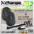 スパイダーズX change 小型カメラ ウォールポケット CK-010D