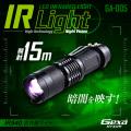ジイエクサ Gexa 赤外線ライト 赤外線LED ナイトビジョン 暗視 赤外線撮影 IR 940nm 照射15m 不可視 GA-005