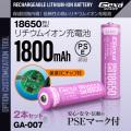 ジイエクサ Gexa 18650 リチウムイオン充電池 2本セット 1800mAh ICチップ 保護回路内蔵 PSE認証済 6ヶ月保証 GA-007 (ゆうパケット対応)