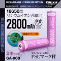 ジイエクサ Gexa 18650 リチウムイオン充電池 2本セット 2800mAh ICチップ 保護回路内蔵 PSE認証済 6ヶ月保証 GA-008 (ゆうパケット対応)