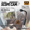 スパイダーズX 小型カメラ フレキシブルスコープ バッグ用 防犯カメラ 720P スマホ操作 256GB対応 スパイカメラ M-952α