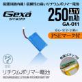ジイエクサ Gexa リチウムポリマー電池 3.7V 250mAh コネクタ付 ICチップ 保護回路内蔵 PSE認証済 GA-011