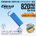 ジイエクサ Gexa リチウムポリマー電池 3.7V 820mAh コネクタ付 ICチップ 保護回路内蔵 PSE認証済 GA-014