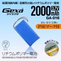 ジイエクサ Gexa リチウムポリマー電池 3.7V 2000mAh コネクタ付 ICチップ 保護回路内蔵 PSE認証済 GA-016
