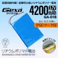 ジイエクサ Gexa リチウムポリマー電池 3.7V 4200mAh コネクタ付 ICチップ 保護回路内蔵 PSE認証済 GA-018