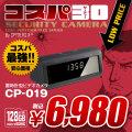 スパイダーズX(コスパ30) 小型カメラ デジタル置時計型ビデオカメラ 赤外線LED 128GB対応 スパイカメラ CP-019