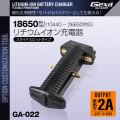 ジイエクサ Gexa 18650 リチウムイオン充電器 スライドスロットタイプ 2スロット USB接続 USB3.0 モバイルバッテリー GA-022