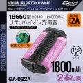 ジイエクサ Gexa 18650 リチウムイオン充電器 スライドスロットタイプ 2スロット モバイルバッテリー (18650 1800mAh 2本付) GA-022A