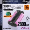 ジイエクサ Gexa 18650 リチウムイオン充電器 スライドスロットタイプ モバイルバッテリー (18650 2800mAh 2本付) GA-022B