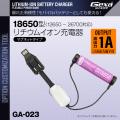 ジイエクサ(Gexa) 18650 リチウムイオン充電器 マグネットタイプ モバイルバッテリー GA-023 (ゆうパケット対応)
