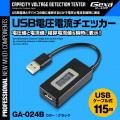 ジイエクサ Gexa USB 電流 電圧 チェッカー 積算機能搭載 電圧値 電流値 測定 テスター microUSB対応 USBケーブル式 GA-024B ブラック (ゆうパケット対応)