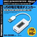 ジイエクサ(Gexa) USB 電流 電圧 チェッカー 積算機能搭載 電圧値 電流値 測定 テスター microUSB対応 USBケーブル式 GA-024W ホワイト (ゆうパケット対応)