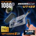 スパイダーズX PRO 小型カメラ 基板完成実用ユニット 防犯カメラ 1080P H.265 スマホ操作 256GB対応 スパイカメラ UT-125