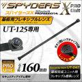 スパイダーズX PRO 小型カメラ 基板完成ユニット用フレキシブル標準レンズ UT-125専用 長さ約160mm UT-047 (ゆうパケット対応)