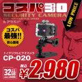 スパイダーズX(コスパ30) 小型カメラ トイデジ 防犯カメラ 望遠レンズ 防水ケース 赤外線 スパイカメラ CP-020