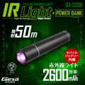 ジイエクサ Gexa 赤外線ライト付モバイルバッテリー 2600mAh ブラック 赤外線LED 暗視 照射50m 不可視 GA-026B